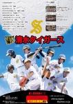 5月3日(水)「体験会」開催!!